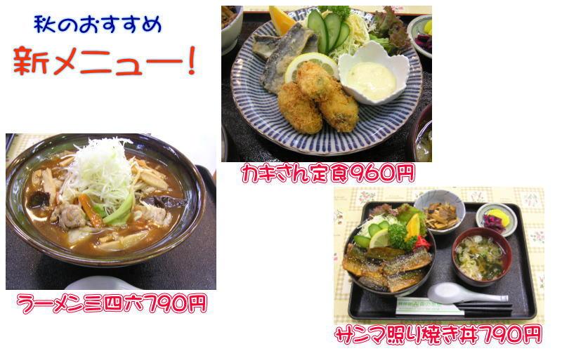 森の茶屋レストラン秋の新メニュー