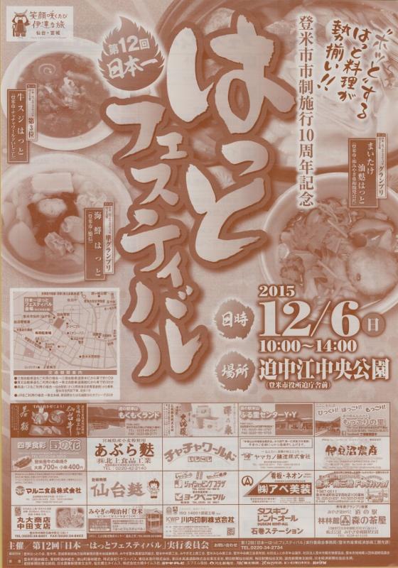 12月6日(日)「日本一はっとフェスティバル」に出店します!