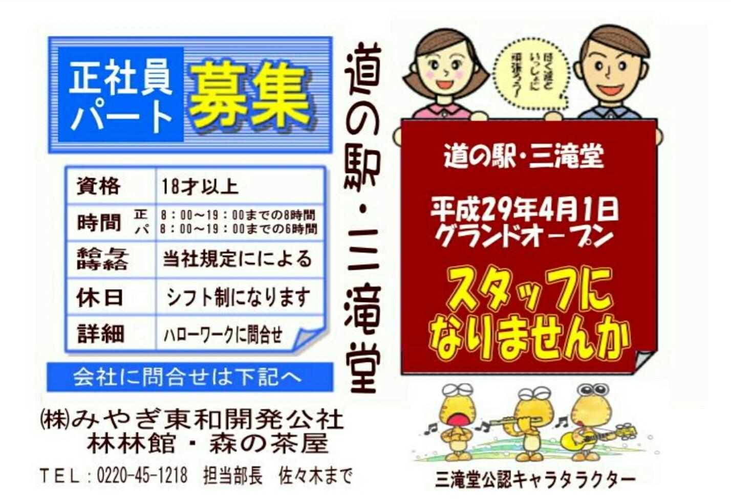 【道の駅 三滝堂】オープニングスタッフ大募集!!