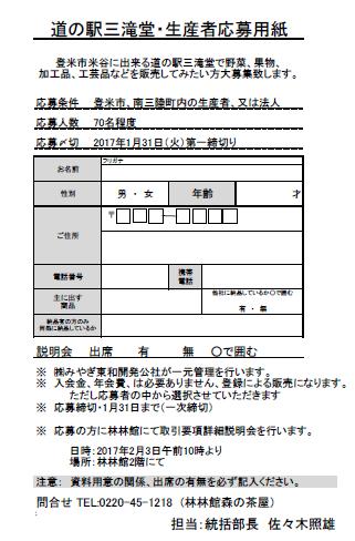 【道の駅 三滝堂】新規生産販売者さま大募集!!
