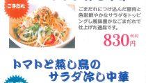 季節限定メニューまもなく販売開始(^◇^)