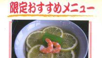 道の駅林林館 森の茶屋 週間おすすめメニュー(*^-^*)