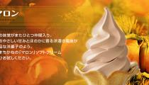 森の茶屋 ソフトクリーム【マロン】発売開始