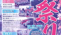 東和秋祭り開催!(^^)!