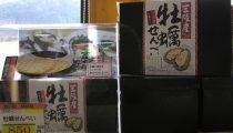 南三陸産 牡蠣を使用した煎餅(∩´∀`)∩