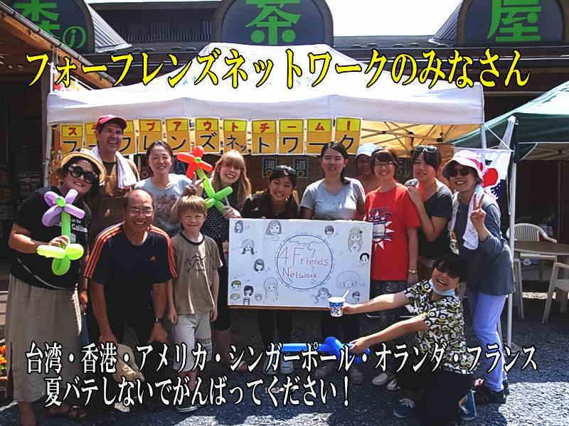 本日8月5日は海外ボランティアのチーム:フォーフレンズの方々が「かき氷」の店頭販売にきています。