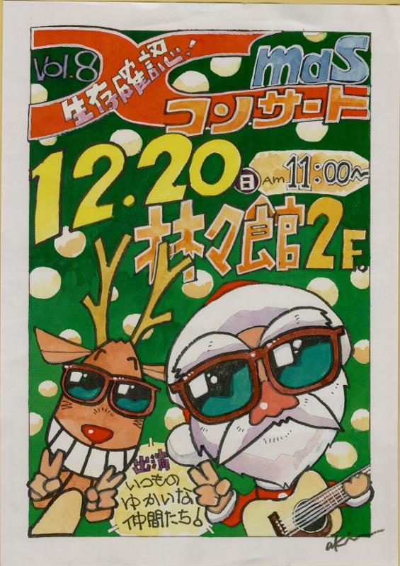 12月20日(日)「林林館クリスマスコンサート」開催!!
