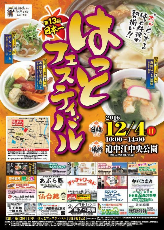 第13回日本一はっとフェスティバル