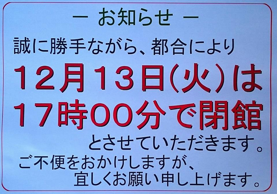 12月13日(火)営業時間変更のおしらせ