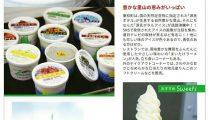 【源氏ボタルアイスとあやしいアイスたち】