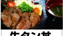 スタミナ牛タン丼