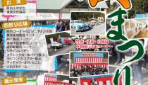 10月28日〈土〉東和秋まつりを開催いたします。