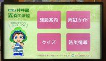 森の茶屋にタッチパネル登場!!