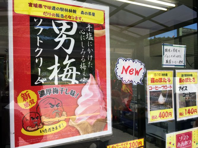 男梅ソフトクリーム